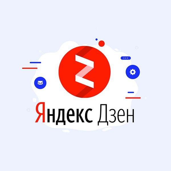 Почему мы любим Яндекс ДЗЕН